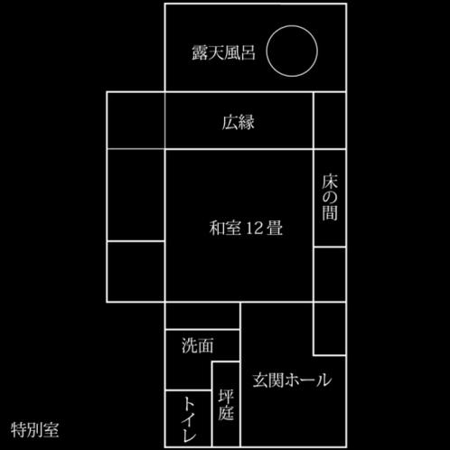 【くつろぎの間:見晴し】平面図 12畳和室 個室露天風呂付