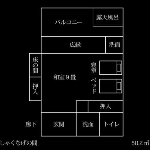 【古民家:しゃくなげ】平面図 50.2㎡ ベッド付9畳和室 個室露天風呂付