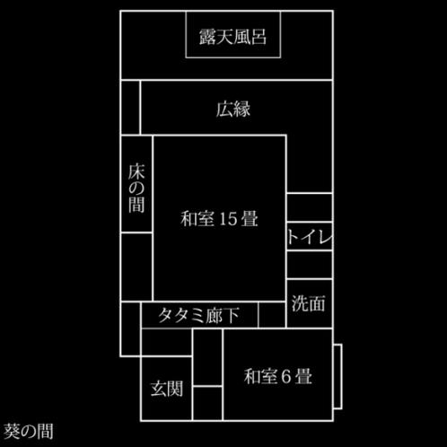 【くつろぎの間:葵】平面図 15畳+6畳 次の間付和室 個室露天風呂付
