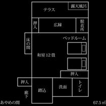 【古民家:あやめ】平面図 67.5㎡ ベッド付12畳和室 個室露天風呂付