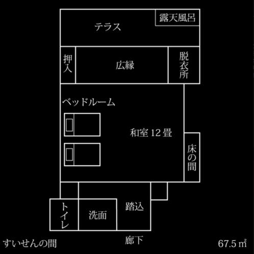 【古民家:すいせん】平面図 67.5㎡ ベッド付+12畳和室 個室露天風呂付