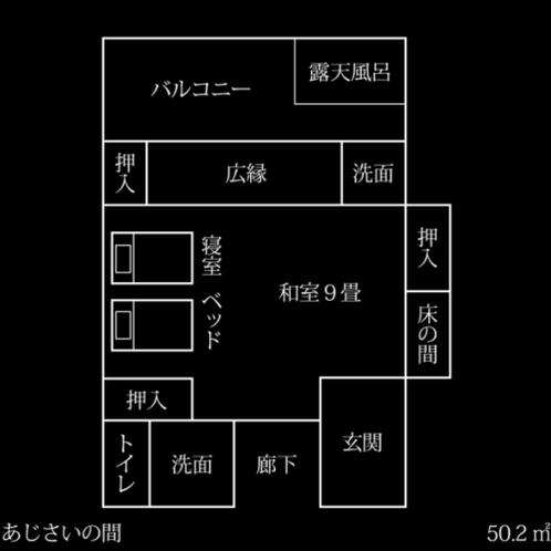 【古民家:あじさい】平面図 50.2㎡ ベッド付9畳和室 個室露天風呂付