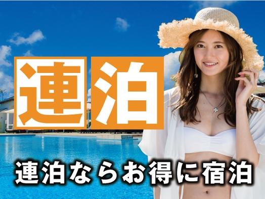 【連泊プラン】【2食付き】《2泊以上の連泊でお得♪沖縄を大満喫》