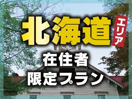 【北海道民限定】☆マイクロツーリズム応援プラン【素泊り】