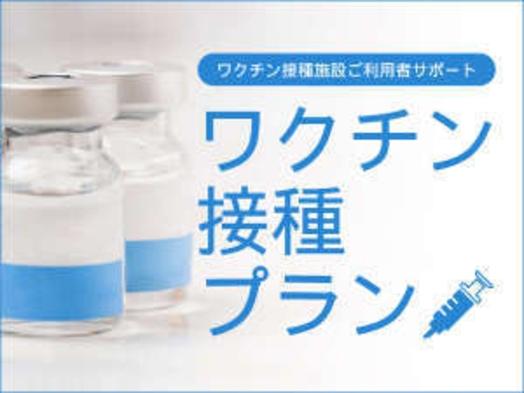 【コロナワクチン接種済みのお客様応援プラン】〈朝食付き〉