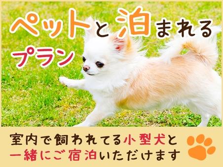【温泉半露天風呂付き客室】ツインROOM<禁煙室>小型犬OK