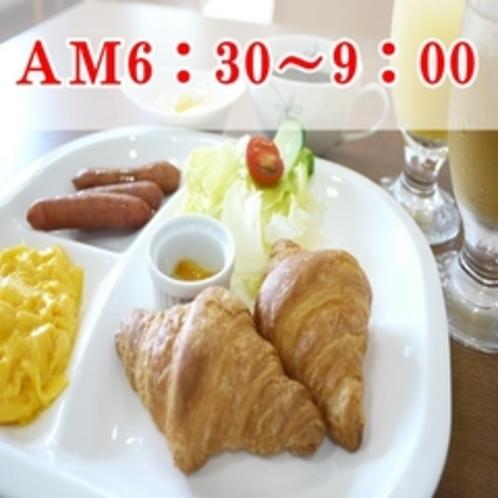 朝食バイキング(洋食プレートバージョン)
