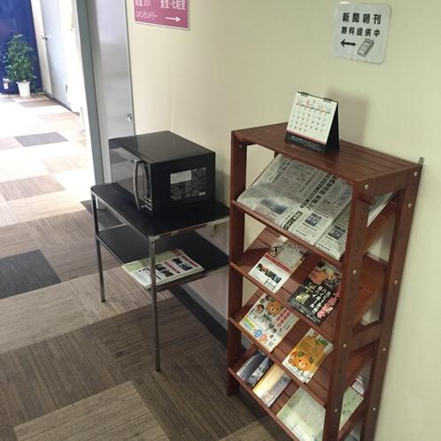 観光周辺情報 新聞 電子レンジ(フロント近く)