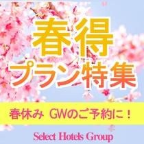 春休み・GW春得プラン