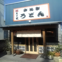 JR川之江駅前さぬきうどん店 じゃこ天うどんが旨い