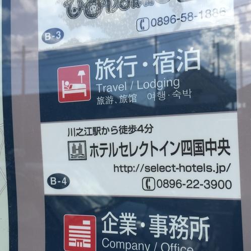 川之江駅から徒歩4~5分