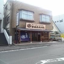 ホテル近隣の飲食店 串揚げやさん