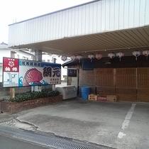 ホテル近隣飲食店 居酒屋網元さん 地元の名店