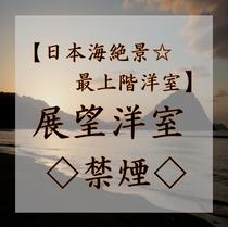 ◆禁煙◆日本海絶景☆最上階洋室