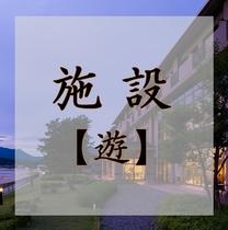 施設【遊】