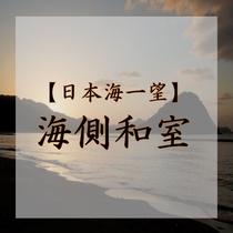 【日本海一望】海側和室