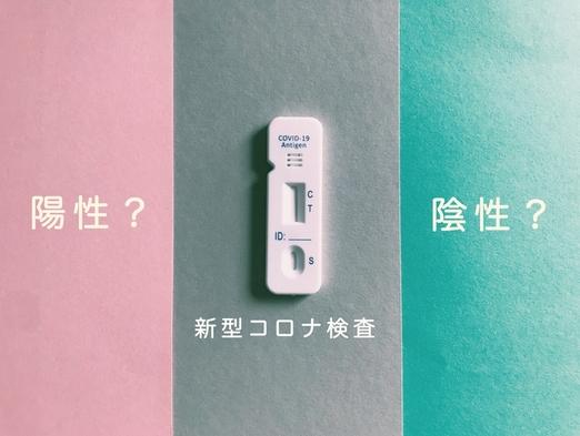 【新型コロナ抗原検査キット付】素泊プラン