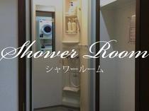 シャワールーム / Shower room