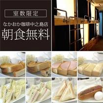 AZHOSTEL☆大感謝祭!!地元で大人気の朝食無料♪