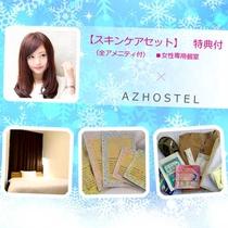 【スキンケアセット】女性フロア 潤い・美肌 DHC 5点付き ■女性個室(全アメニティ付)