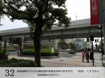 高速道路の下に大江橋北詰の交差点がありますので、「左折」して下さい。