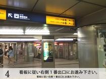 看板に従い右側1番出口にお進み下さい。