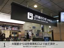 大阪駅からは中央改札口より出て頂き...(他の改札口からは遠回りになります。)