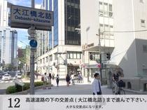 高速道路の下の交差点(大江橋北詰)まで進んで下さい。(大きな交差点になります。)