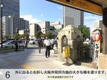 外に出ると右折し大阪市役所方面の大きな橋を渡ります。先の高速道路が目印です。