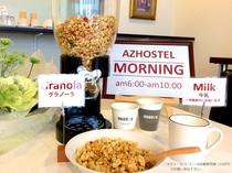 【朝食(軽食)】ご宿泊者様全員、ラウンジで6:00~10:00、シリアルとミルクが無料で楽しめます☆