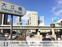 2本目の橋(大江橋)も渡り...(夜は景色がキレイです!)