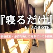 大阪旅行や出張に。シンプル素泊まりプラン。