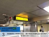 京阪電車をご利用の方は西0号出口を出て頂きます。前方車両にお乗りください。