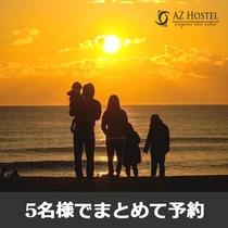 家族旅行やサークル活動にも最適!