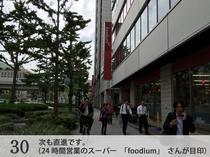 次も直進です。(24時間営業のスーパー「foodium」さんが目印)