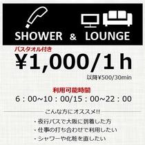 シャワーブースとラウンジでちょっとした休憩に(1,000円/1時間・以降500円/30分)
