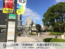 バス停(市役所前)も通り過ぎて下さい。