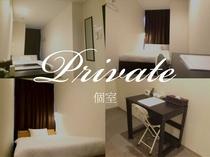 個室 / Private