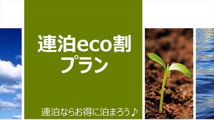 【連泊ECO割プラン・2連泊〜】■朝食付きプラン■