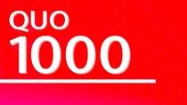 QUO1000付きプラン