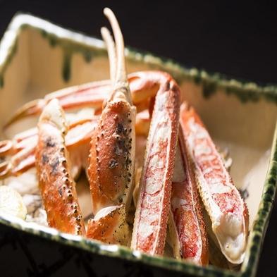 【冬の王様かに料理】 とろけるような蟹を夢見心地で心ゆくまで堪能あれ! ☆かに会席☆