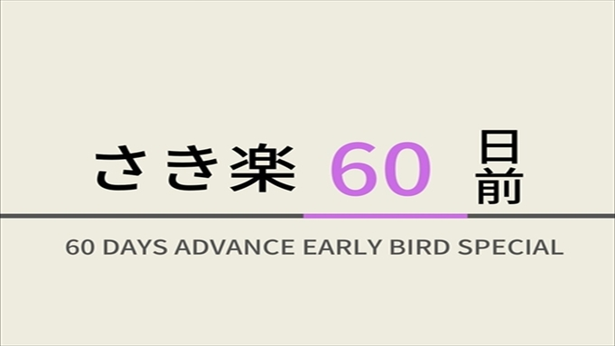 【さき楽早得型】60日前のご予約におすすめ!☆人工炭酸泉&焼きたてパン朝食ビュッフェ付