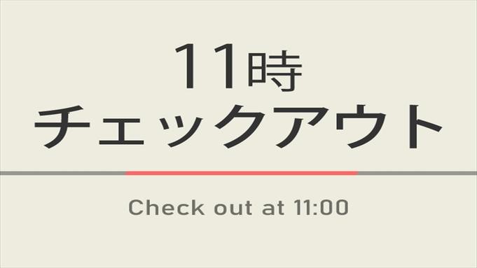 【室数限定特典】11時チェックアウトプラン☆人工炭酸泉&焼きたてパン朝食ビュッフェ付