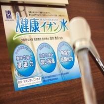健康イオン水【スーパーホテル新宿歌舞伎町】