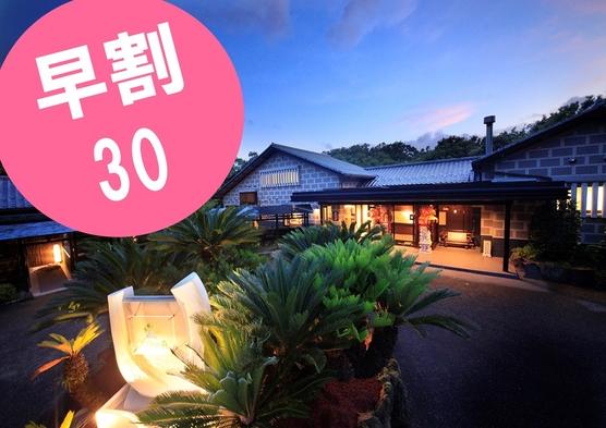 【さき楽30日】愛犬と一緒にバリ島旅行気分♪ 1泊2食スタンダードプラン(+35%分のクーポン付)