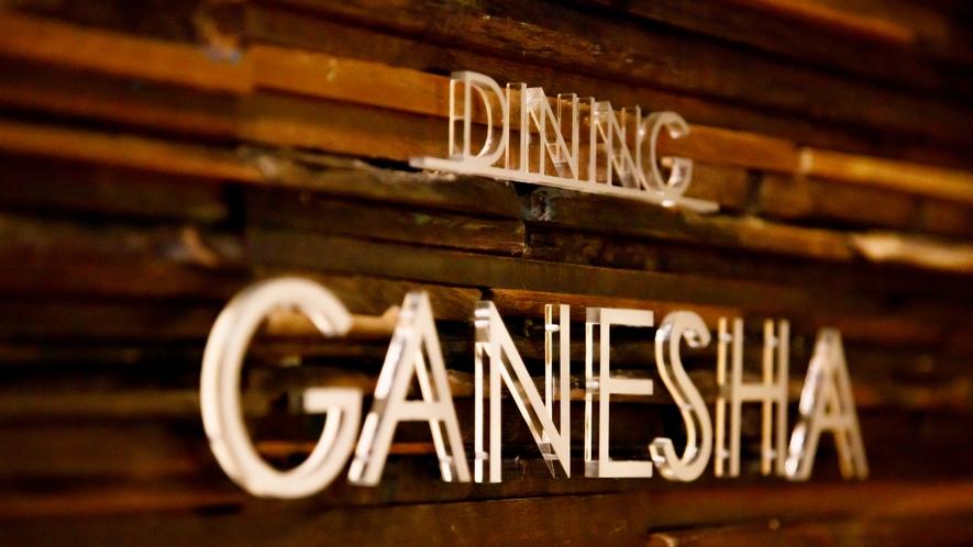 グラティス レストラン ガネーシャ