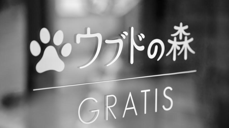 グラティス