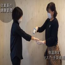 従業員の健康管理 マスクの着用と検温