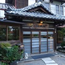 *外観/日本人なら、心がほっと和む純和風の旅館です。