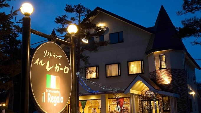「1泊2食付き」メイン料理は福島牛!自家菜園と地元有機野菜をたっぷり盛り込んだ高原イタリアンコース